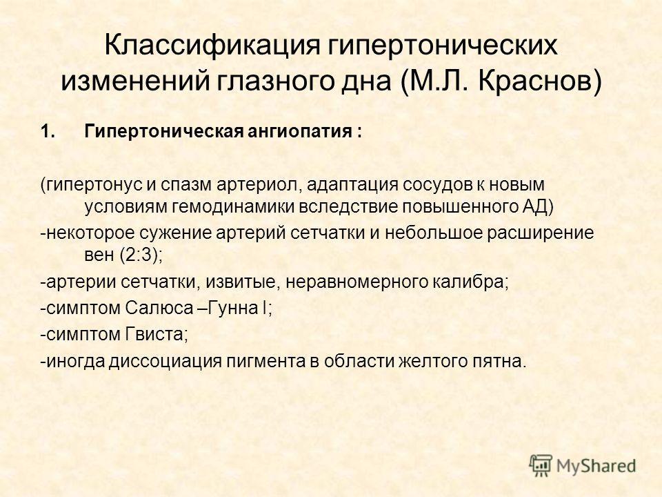 симптомы салюса-гунна Салюса-гунна Симптом - Большой медицинский словарь ...
