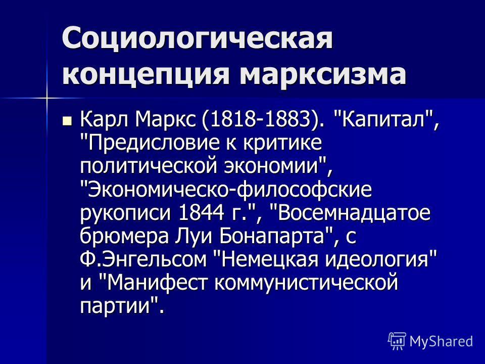 Социологическая концепция марксизма Карл Маркс (1818-1883).