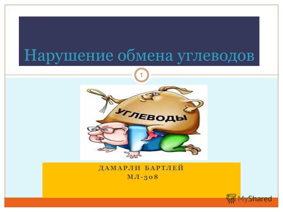 ДАМАРЛИ БАРТЛЕЙ МЛ-308 1 Нарушение обмена углеводов