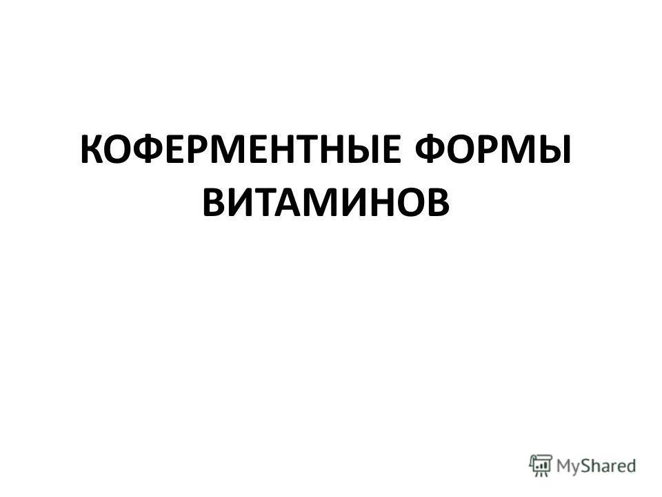 КОФЕРМЕНТНЫЕ ФОРМЫ ВИТАМИНОВ
