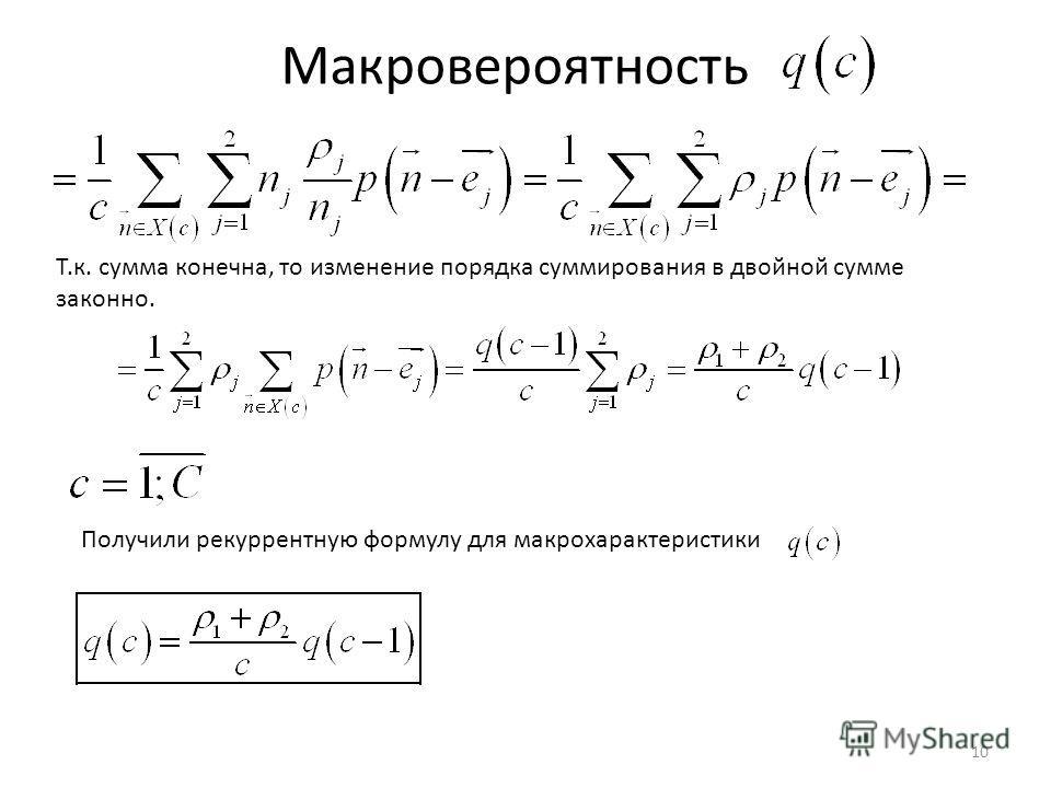 10 Макровероятность Т.к. сумма конечна, то изменение порядка суммирования в двойной сумме законно. Получили рекуррентную формулу для макрохарактеристики