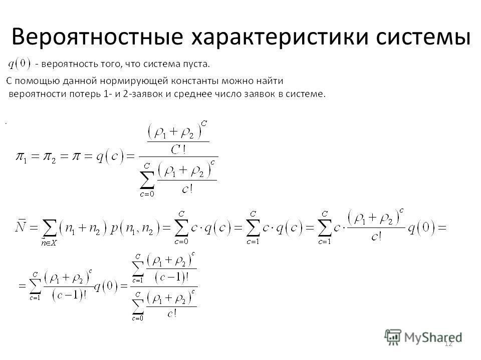 12 Вероятностные характеристики системы.