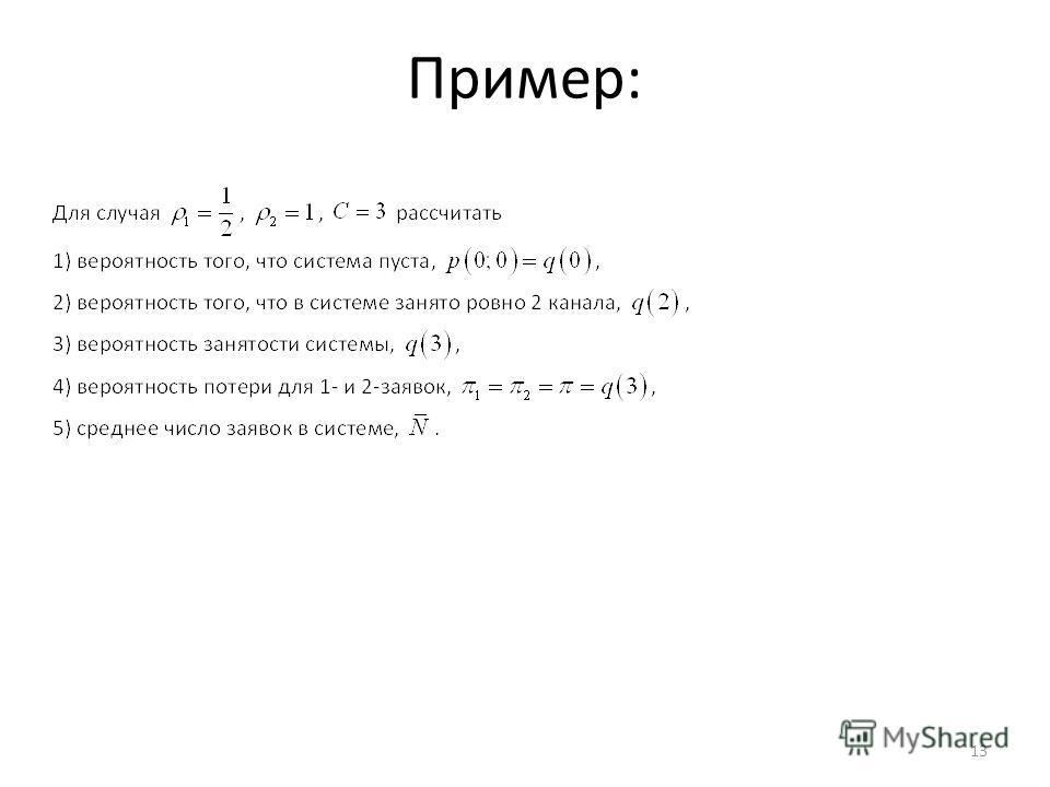 Пример: 13