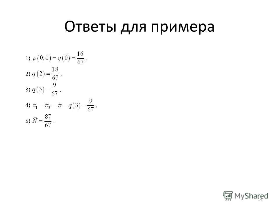 Ответы для примера 14
