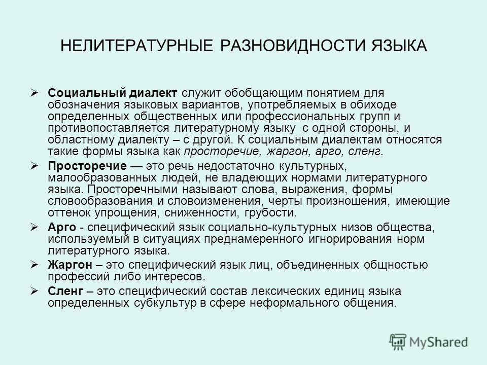 НЕЛИТЕРАТУРНЫЕ РАЗНОВИДНОСТИ ЯЗЫКА Социальный диалект служит обобщающим понятием для обозначения языковых вариантов, употребляемых в обиходе определенных общественных или профессиональных групп и противопоставляется литературному языку с одной сторон