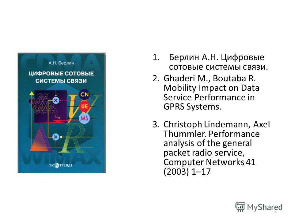 1.Берлин А.Н. Цифровые сотовые системы связи. 2.Ghaderi M., Boutaba R. Mobility Impact on Data Service Performance in GPRS Systems. 3.Christoph Lindemann, Axel Thummler. Performance analysis of the general packet radio service, Computer Networks 41 (