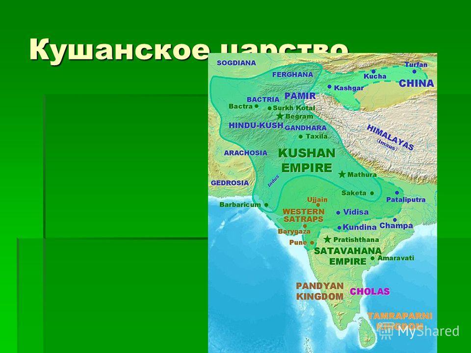 Кушанское царство