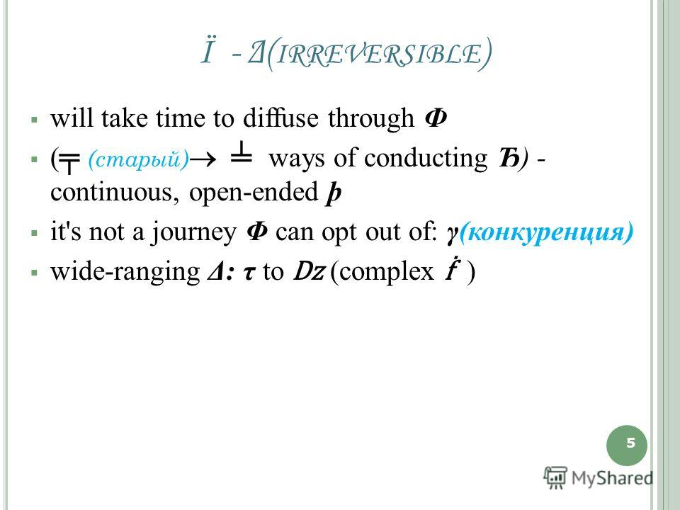 Ï - Δ( IRREVERSIBLE ) will take time to diffuse through Ф ( (старый) ways of conducting Ђ) - continuous, open-ended þ it's not a journey Φ can opt out of: γ(конкуренция) wide-ranging Δ: τ to Dz (complex ) 5 5
