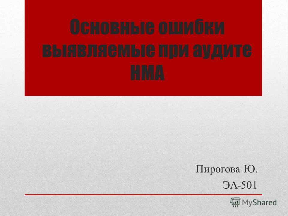 Основные ошибки выявляемые при аудите НМА Пирогова Ю. ЭА-501