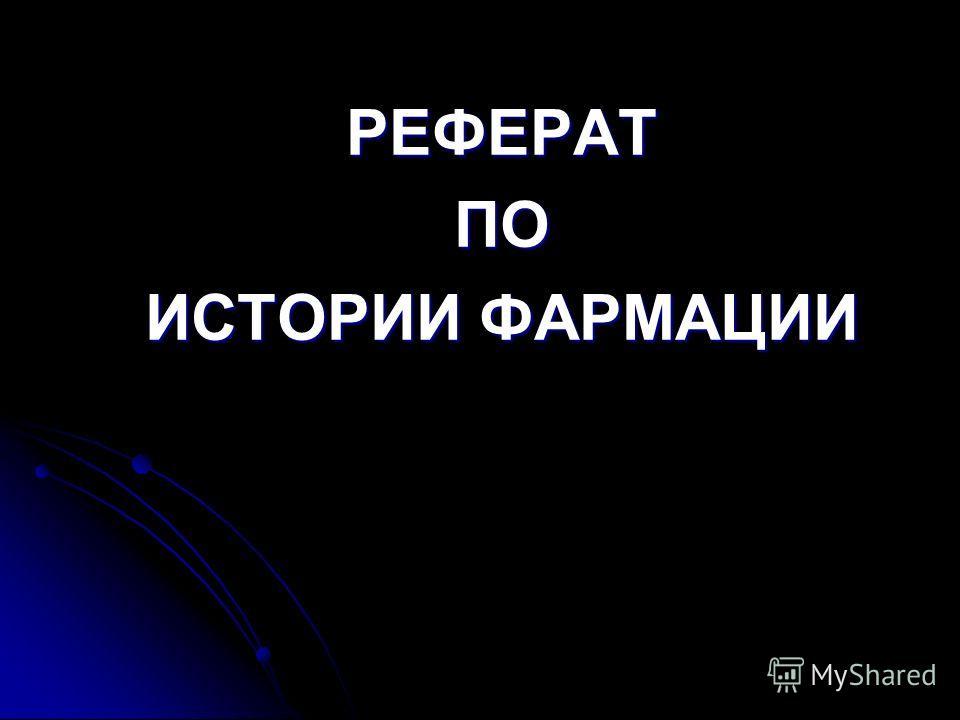 РЕФЕРАТПО ИСТОРИИ ФАРМАЦИИ