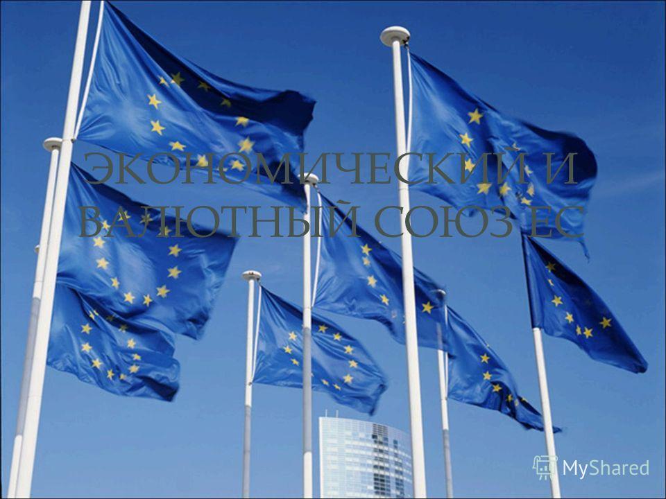 ЭКОНОМИЧЕСКИЙ И ВАЛЮТНЫЙ СОЮЗ ЕС
