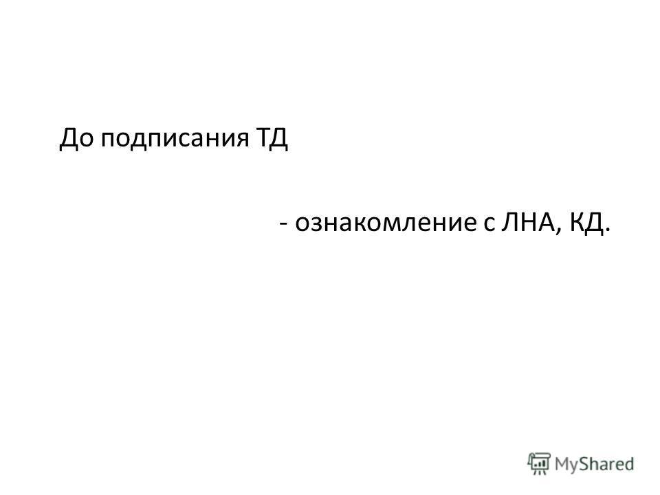 До подписания ТД - ознакомление с ЛНА, КД.