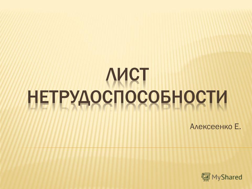 Алексеенко Е.