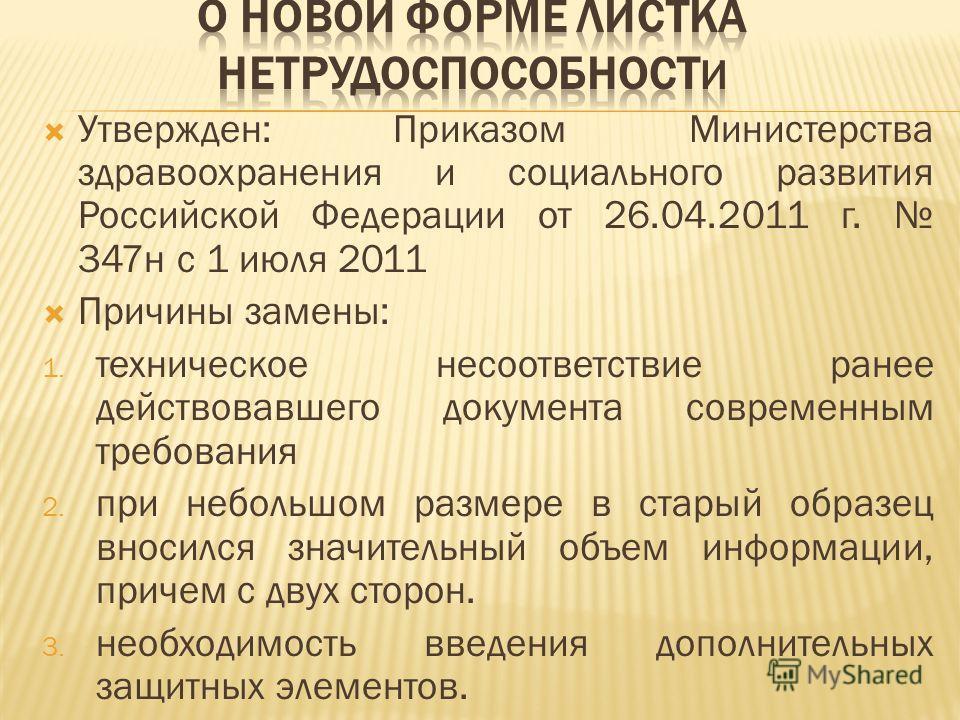 Утвержден: Приказом Министерства здравоохранения и социального развития Российской Федерации от 26.04.2011 г. 347н с 1 июля 2011 Причины замены: 1. техническое несоответствие ранее действовавшего документа современным требования 2. при небольшом разм
