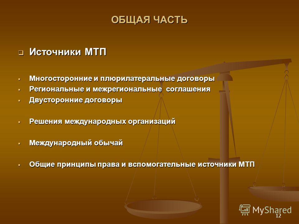 ОБЩАЯ ЧАСТЬ Источники МТП Источники МТП Многосторонние и плюрилатеральные договоры Многосторонние и плюрилатеральные договоры Региональные и межрегиональные соглашения Региональные и межрегиональные соглашения Двусторонние договоры Двусторонние догов