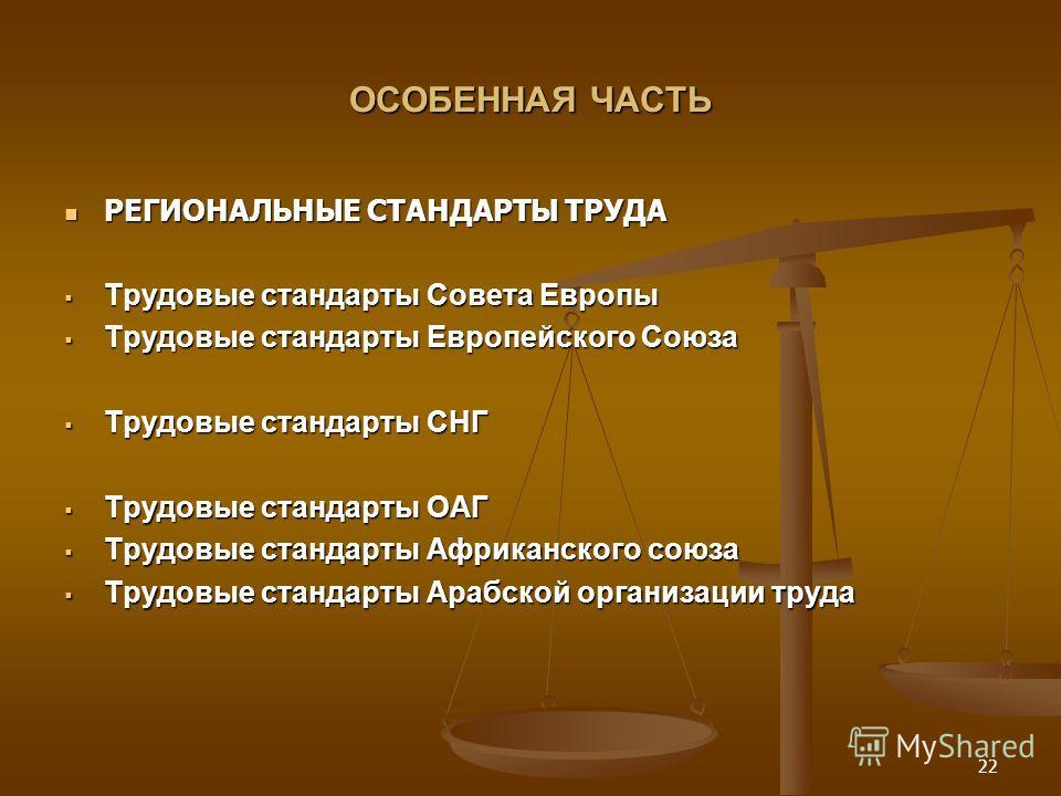 ОСОБЕННАЯ ЧАСТЬ РЕГИОНАЛЬНЫЕ СТАНДАРТЫ ТРУДА РЕГИОНАЛЬНЫЕ СТАНДАРТЫ ТРУДА Трудовые стандарты Совета Европы Трудовые стандарты Совета Европы Трудовые стандарты Европейского Союза Трудовые стандарты Европейского Союза Трудовые стандарты СНГ Трудовые ст