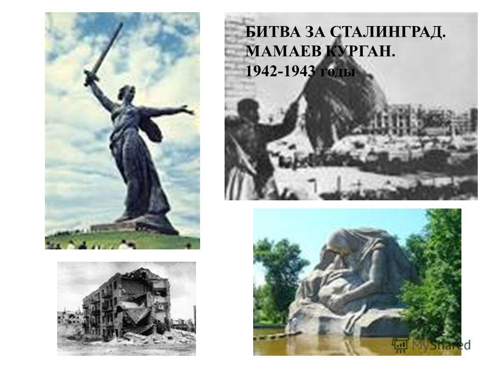 БИТВА ЗА СТАЛИНГРАД. МАМАЕВ КУРГАН. 1942-1943 годы