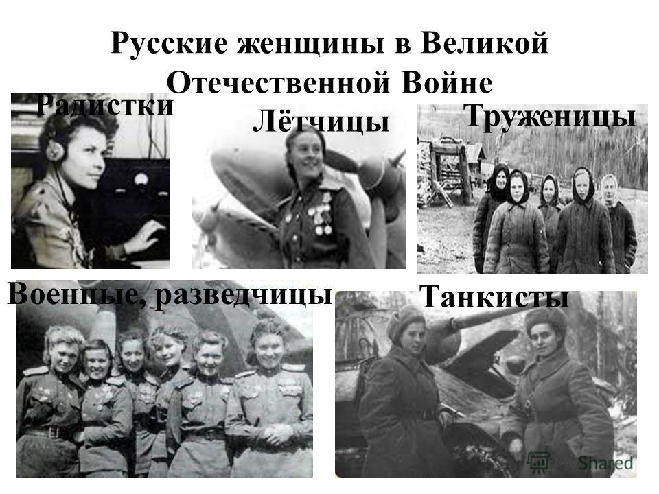 Русские женщины в Великой Отечественной Войне Радистки Лётчицы Военные, разведчицы Танкисты Труженицы