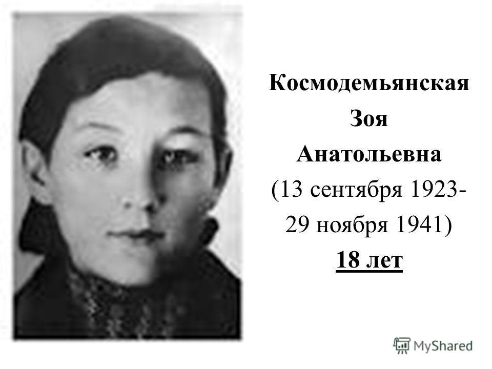 Космодемьянская Зоя Анатольевна (13 сентября 1923- 29 ноября 1941) 18 лет