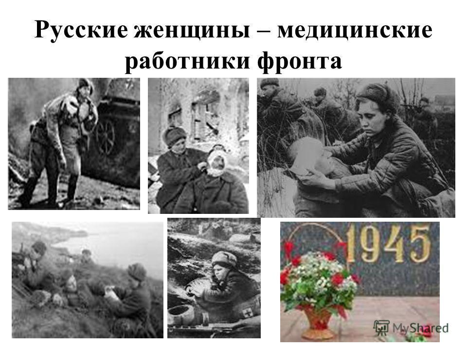 Русские женщины – медицинские работники фронта