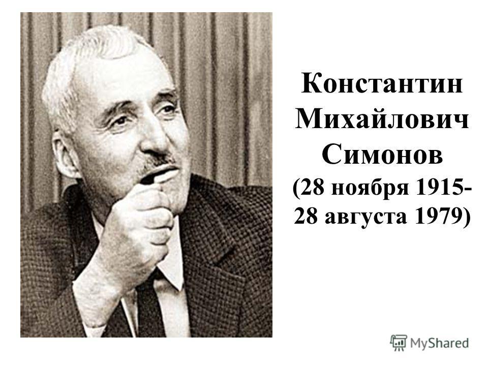 Константин Михайлович Симонов (28 ноября 1915- 28 августа 1979)