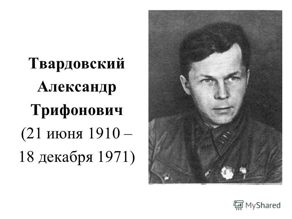Твардовский Александр Трифонович (21 июня 1910 – 18 декабря 1971)