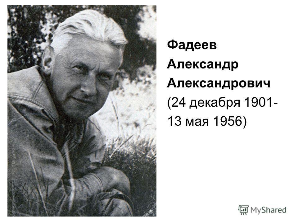 Фадеев Александр Александрович (24 декабря 1901- 13 мая 1956)
