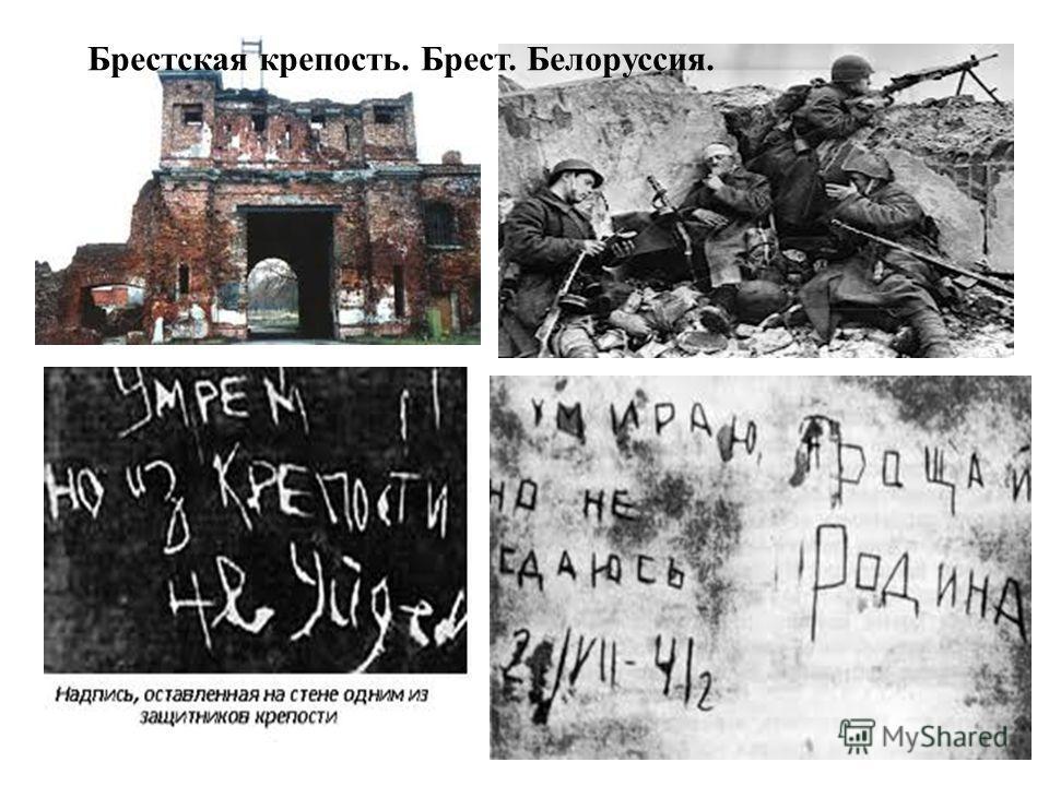 Брестская крепость. Брест. Белоруссия.