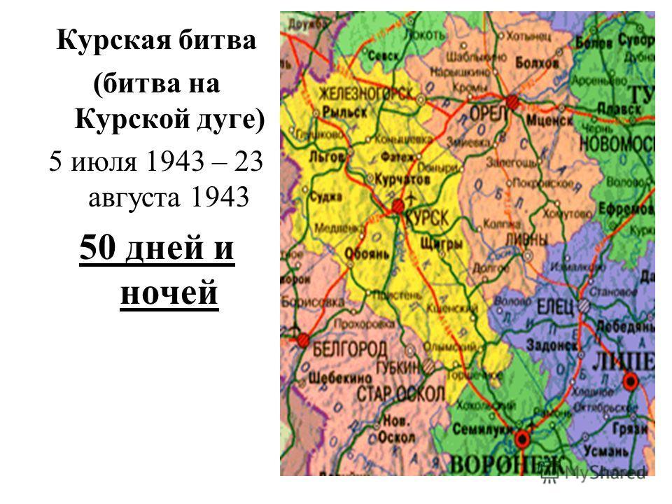 Курская битва (битва на Курской дуге) 5 июля 1943 – 23 августа 1943 50 дней и ночей