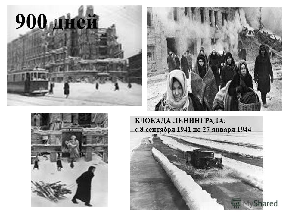 900 дней БЛОКАДА ЛЕНИНГРАДА: с 8 сентября 1941 по 27 января 1944