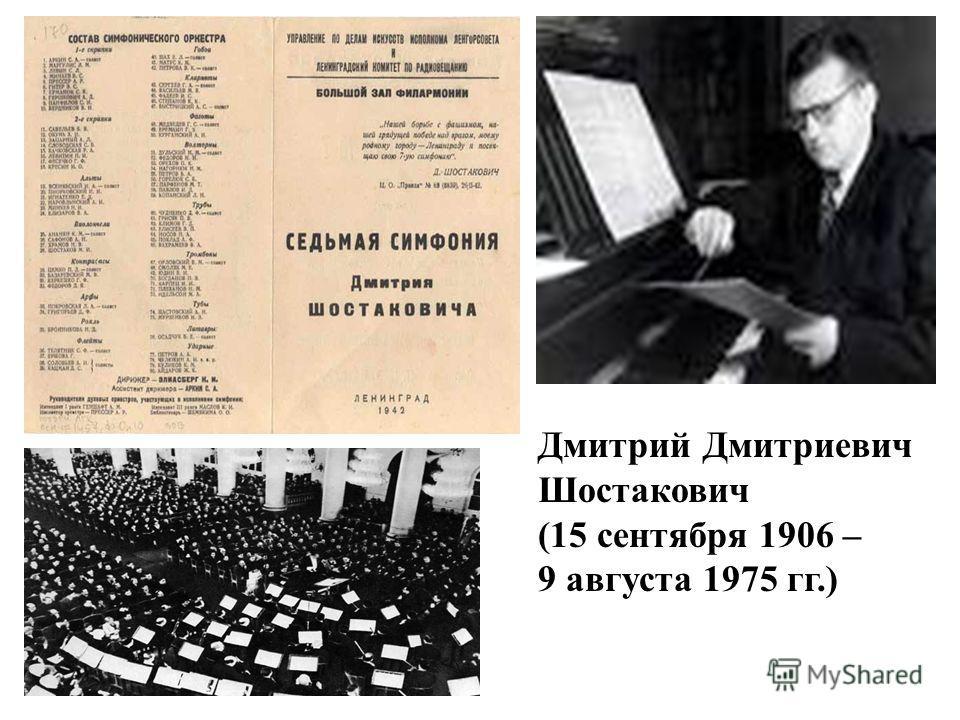 Дмитрий Дмитриевич Шостакович (15 сентября 1906 – 9 августа 1975 гг.)