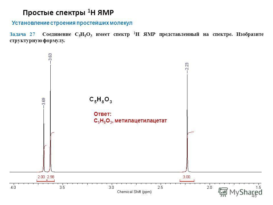 Простые спектры 1 Н ЯМР 45 Установление строения простейших молекул Задача 27 Соединение С 5 Н 8 О 3 имеет спектр 1 Н ЯМР представленный на спектре. Изобразите структурную формулу. Ответ: С 5 Н 8 О 3, метилацетилацетат