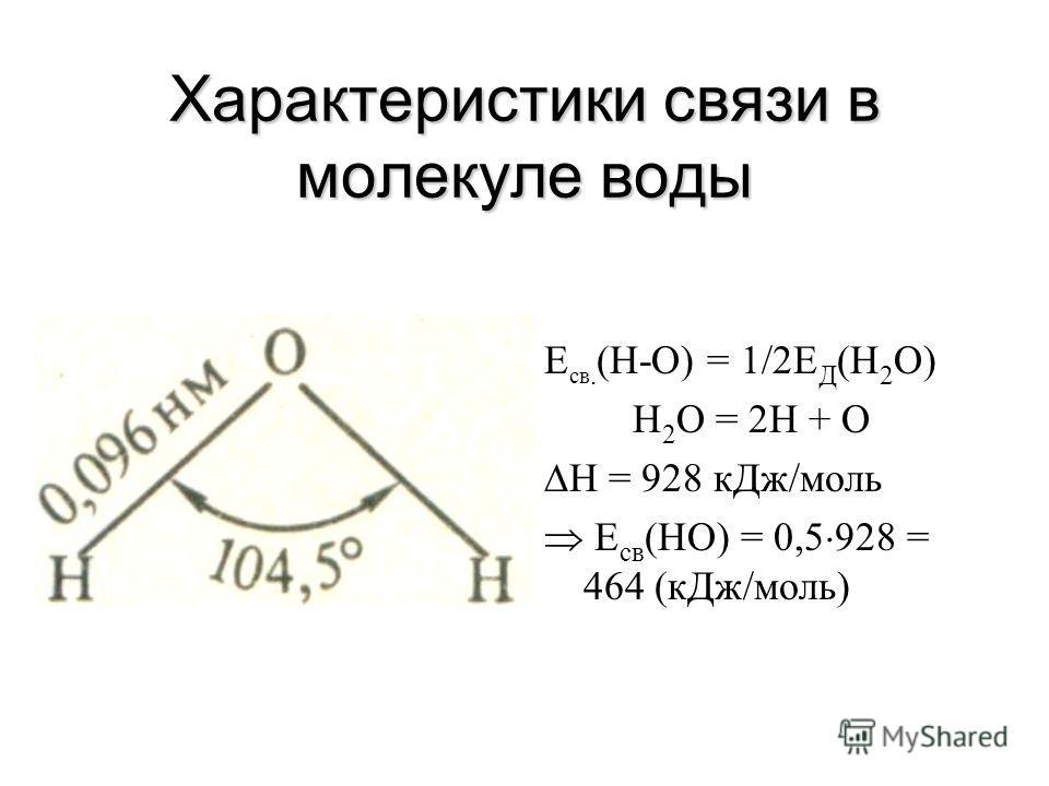 Валентный угол Валентный угол (º) - угол между воображаемыми линиями, проходящими через ядра химически связанных атомов.
