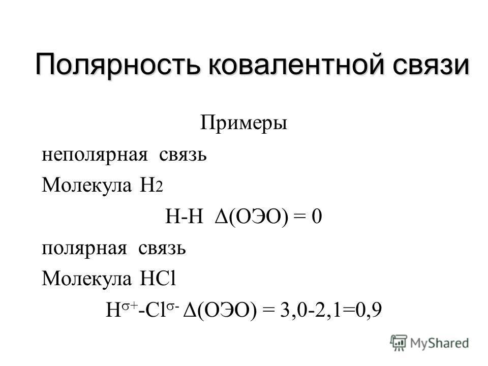 Полярность ковалентной связи (основные понятия) Неполярные и полярные связи и дипольный момент связи как характеристика полярности связи Неполярные и полярные молекулы и дипольный момент молекулы как характеристика ее полярности Степень ковалентности