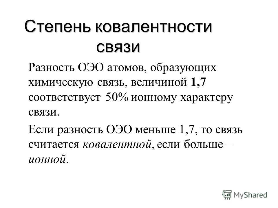 Полярность связи и полярность молекулы = 0 = 5,4.10 -30 К.м