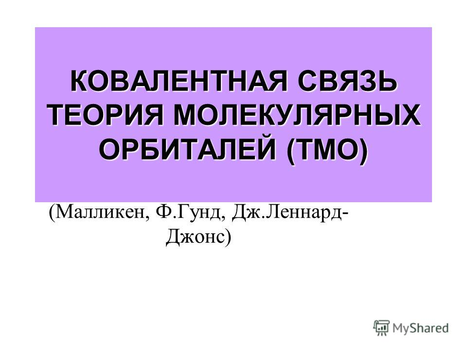 Гибридизация АО азота при образовании молекулы аммиака