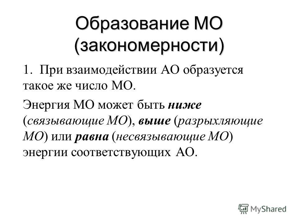 Основные положения Некоторые МО совпадают с АО, т.е. электроны (особенно внутренние) сохраняют свою атомную природу. Другие МО имеют сложную структуру (часто МО рассматривают как линейную комбинацию АО, ЛКАО).