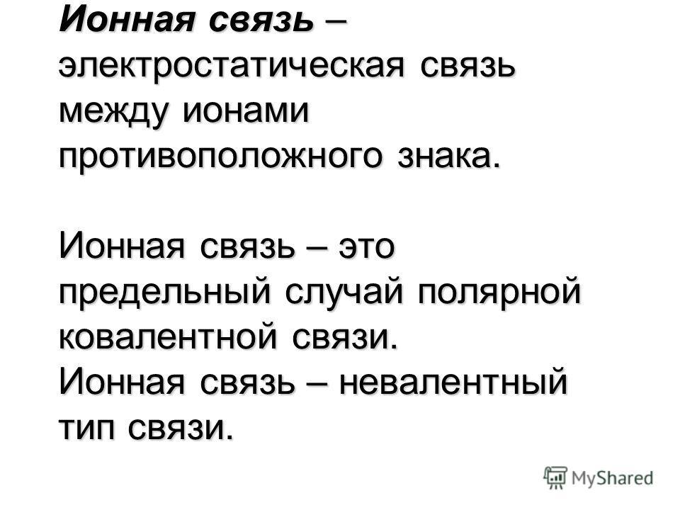 ИОННАЯ СВЯЗЬ (Коссель, 1916 г)