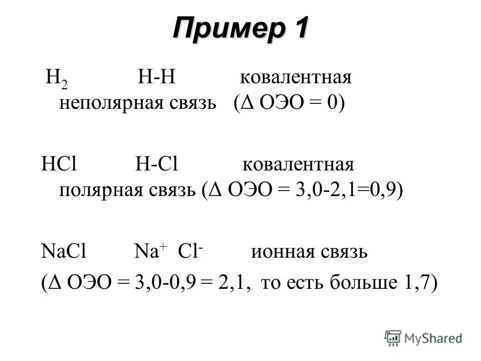 Ионная связь – электростатическая связь между ионами противоположного знака. Ионная связь – это предельный случай полярной ковалентной связи. Ионная связь – невалентный тип связи.