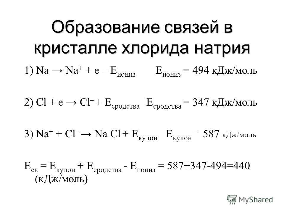 Пример 1 H 2 Н-Н ковалентная неполярная связь (Δ ОЭО = 0) HCl H-Cl ковалентная полярная связь (Δ ОЭО = 3,0-2,1=0,9) NaCl Na + Cl - ионная связь (Δ ОЭО = 3,0-0,9 = 2,1, то есть больше 1,7)
