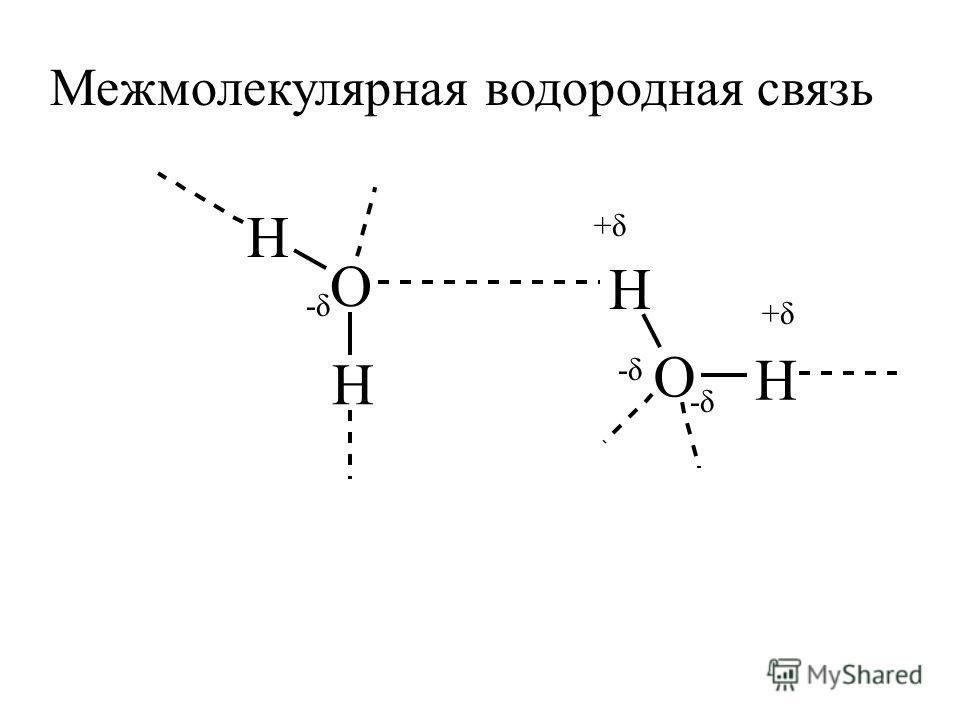Водородная связь – межмолекулярная или внутримолекулярная связь между атомом водорода группы Х-Н (Х=О, S, N, …) и высокоэлектроотрицательным атомом (F, O, N …) другой молекулы или другой части молекулы.