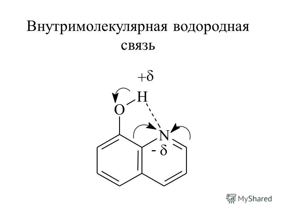 В-воТ кип, ºС Н2ОН2О100 Н2SН2S-61 Н 2 Se-42 Н 2 Te-2 Влияние водородной связи на температуру кипения