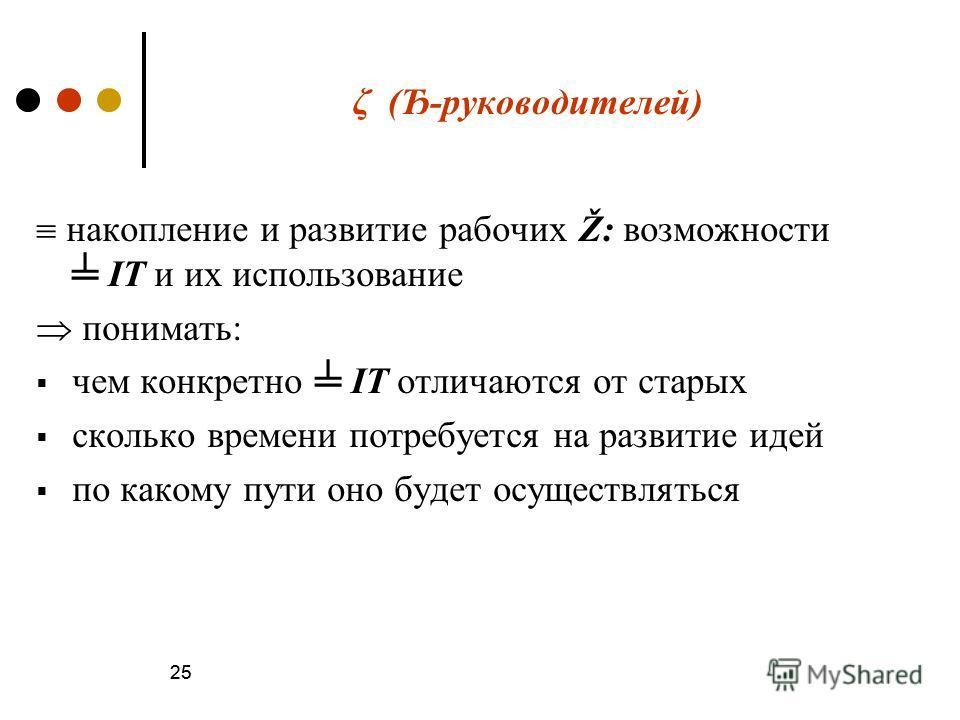 25 ζ (Ђ-руководителей) накопление и развитие рабочих Ž: возможности IT и их использование понимать: чем конкретно IT отличаются от старых сколько времени потребуется на развитие идей по какому пути оно будет осуществляться 25
