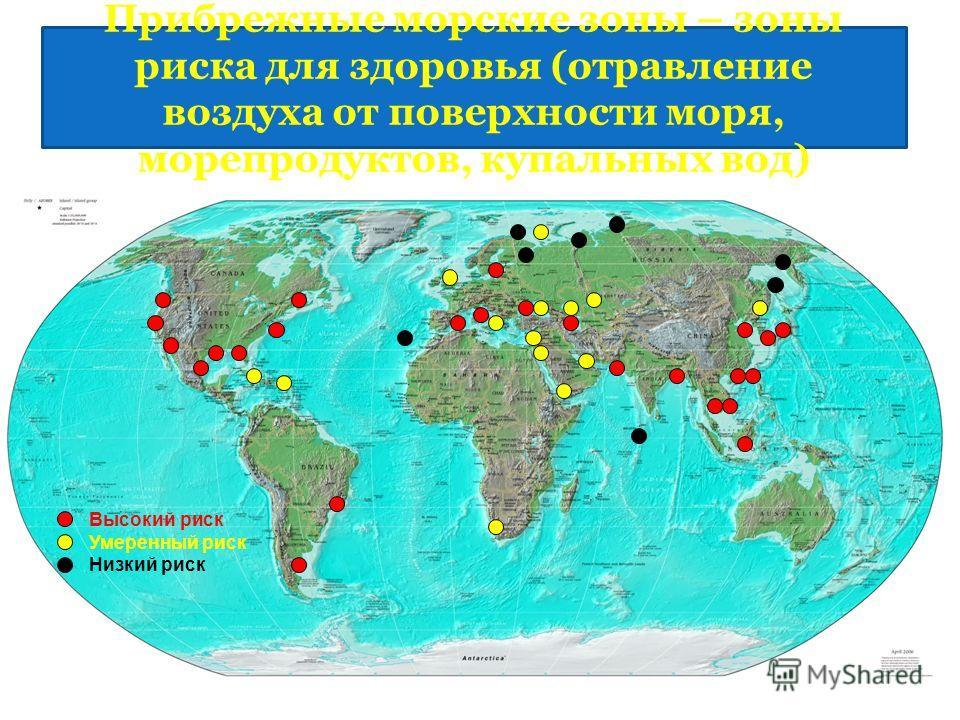 Прибрежные морские зоны – зоны риска для здоровья (отравление воздуха от поверхности моря, морепродуктов, купальных вод) Высокий риск Умеренный риск Низкий риск