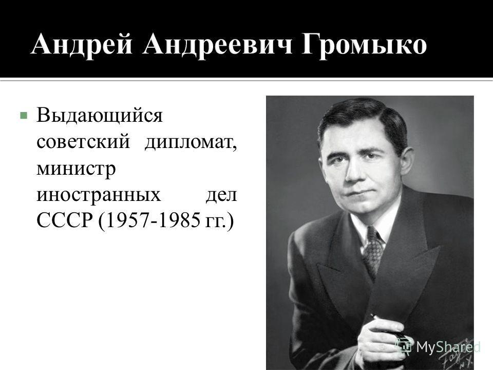 Выдающийся советский дипломат, министр иностранных дел СССР (1957-1985 гг.)