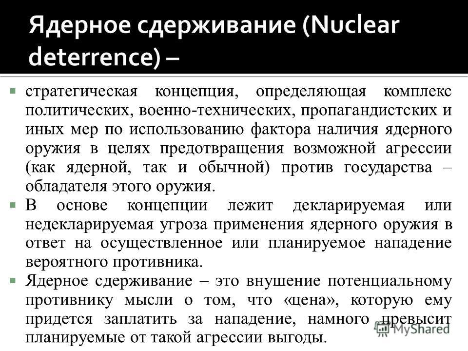 стратегическая концепция, определяющая комплекс политических, военно-технических, пропагандистских и иных мер по использованию фактора наличия ядерного оружия в целях предотвращения возможной агрессии (как ядерной, так и обычной) против государства –