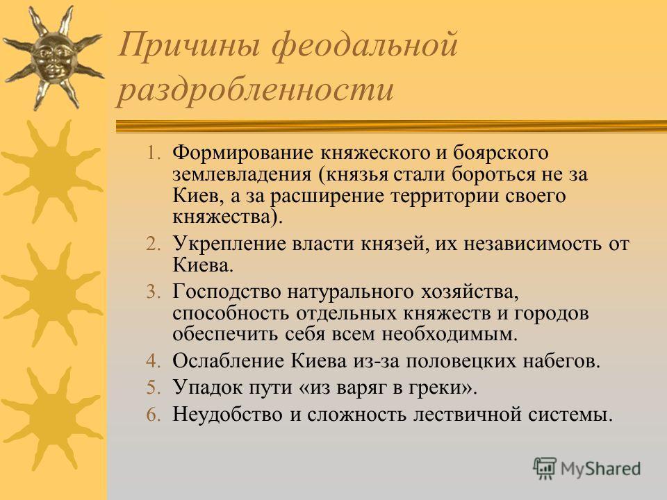 Русь в период феодальной раздробленности в XII-XIII вв.