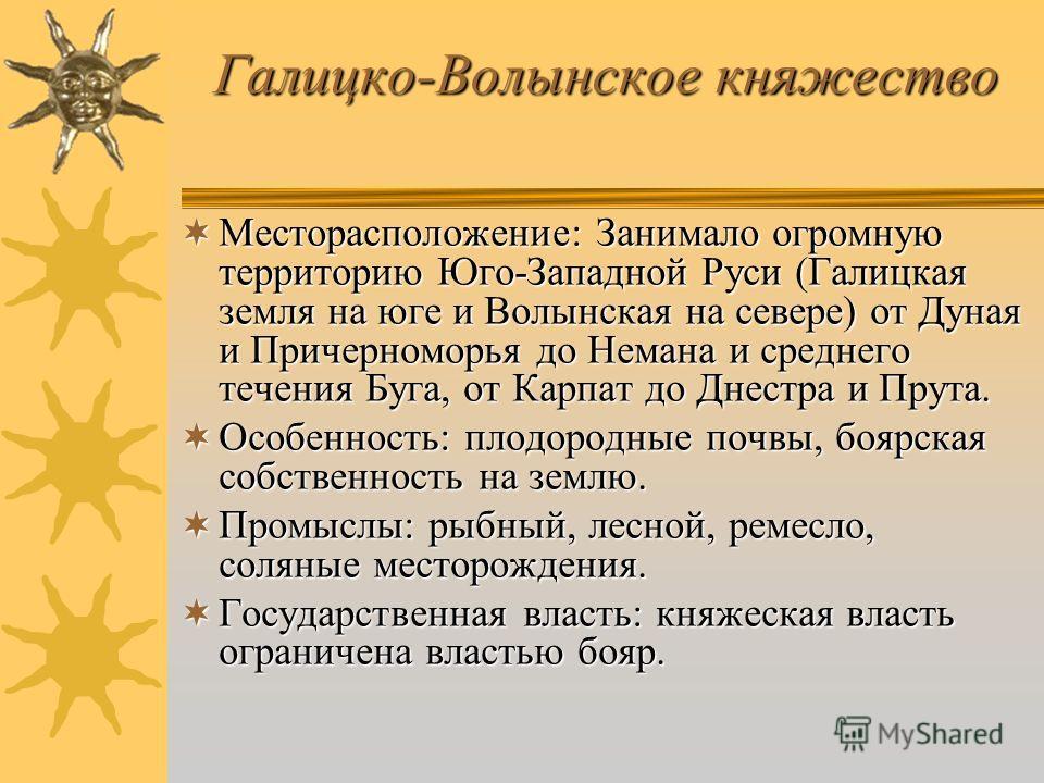 Всеволод « Большое Гнездо» (11541212), великий князь владимирский, сын Юрия Долгорукого. Прозвище Большое Гнездо получил за многодетность (8 сыновей, 4 дочери). Расцвет Владимиро-Суздальского княжества, от него зависели Новгород, Рязань, Чернигов и С