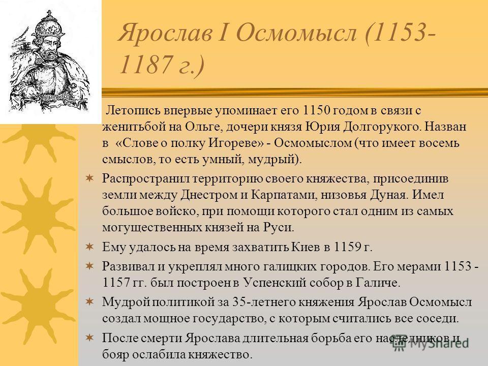 Галицко-Волынское княжество Земля эта была очень плодородною. Мягкий климат благоприятствовал здесь развитию пашенного земледелия. Успешно развивались многочисленные лесные и рыболовные промыслы, работали искусные ремесленники. Важное значение для кр