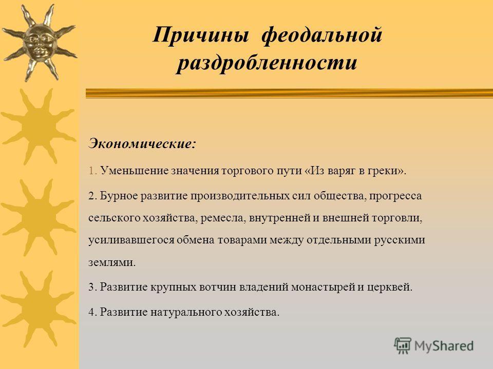 Время с начала ХII до конца ХV в. называют периодом феодальной раздробленности или удельным периодом. На основе Киевской Руси к середине ХII в. сложилось примерно 15 земель и княжеств, к началу ХIII в. - 50, в ХIV в. - 250. В каждом из княжеств прави